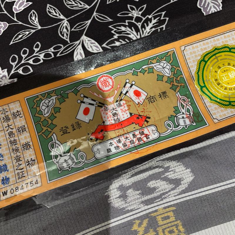 大島紬 旗印