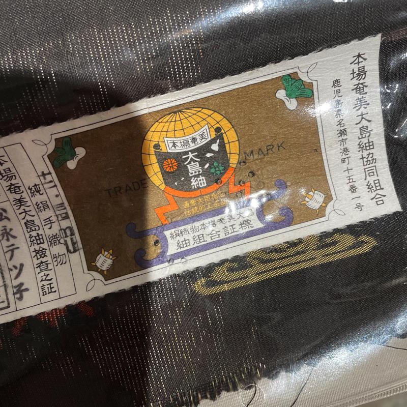 大島紬 地球印