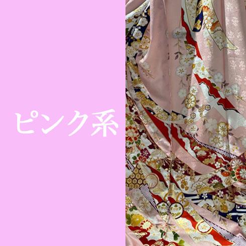ピンク「系の振袖