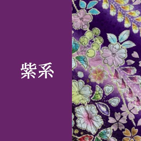 紫系の振袖